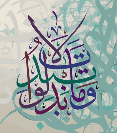 Calligraphy from the Quran Surah Ahzab ayat 23. They do not change their Covenant in any way