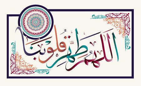 "Calligrafia islamica ""o Allah purifica i nostri cuori"" Vettoriali"