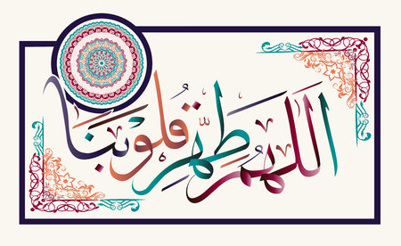 """Islamic calligraphy """" o Allah purify our hearts"""""""