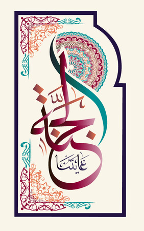 Islamic calligraphy  our goal Paradise