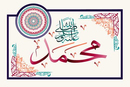 Islamic calligraphy Muhammad may Allah bless him and greet him