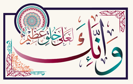 Islamic calligraphy from the Koran  Truly, your temper is excellent. Illustration