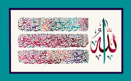 """阿拉伯书法255 ayah, Sura Al Bakara Al- kursi意为""""安拉的宝座"""""""