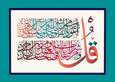 Islamic calligraphy from the Quran Surah al-falaq 113.