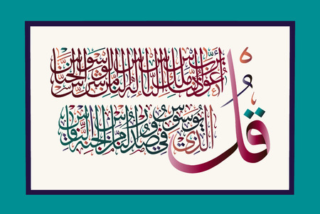 Islamic calligraphy from the Quran Surah Al-Nas 114