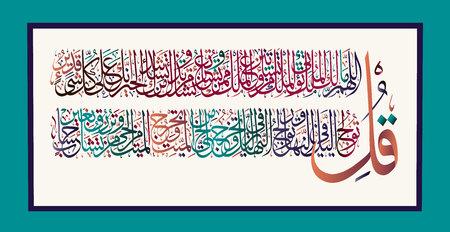 Islamic calligraphy from the Quran Surah al-Imran 3, verses 26-27