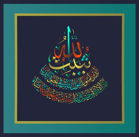 Islamic calligraphy from the Quran Surah Ibrahim 14, ayat 27 Çizim