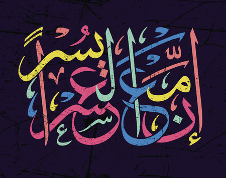 Islamic calligraphy from the Quran after the burden comes relief.