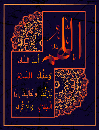 Islamic calligraphy O Allah You are the sal m and from You Salam . Have multiplied Your mercy, o Possessor of Majesty and honor . Ilustrace