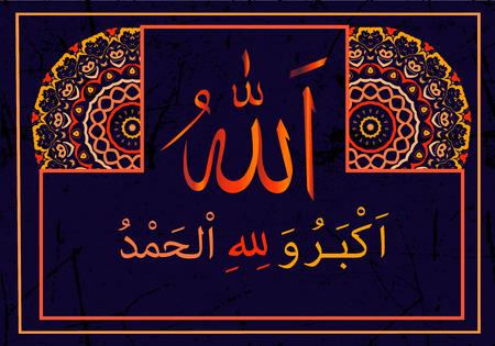 Islamic calligraphy  Allah is great and all praise to Allah Çizim