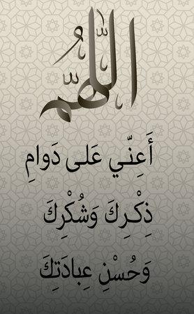 calligrafia islamica. O Allah, aiutami a ricordarti costantemente, ringraziarti e servirti bene. Vettoriali