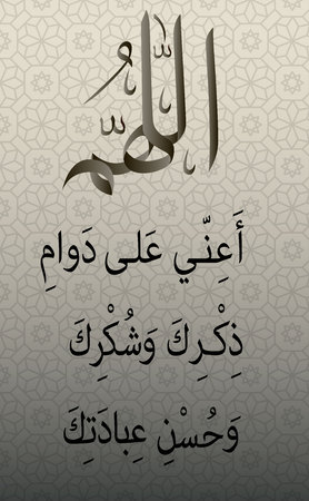 Islamic calligraphy. O Allah, help me to constantly remember You, thank you and serve you well.
