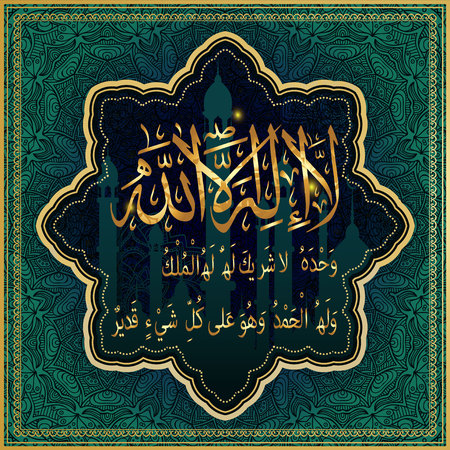 Islamic calligraphy.There is no God but Allah, the Only one who has no fellowship, the Kingdom belongs to him, and praise him, and he is omnipotent.