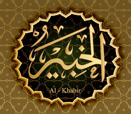 The name of Allah, al - khadir means well-Versed Versed .