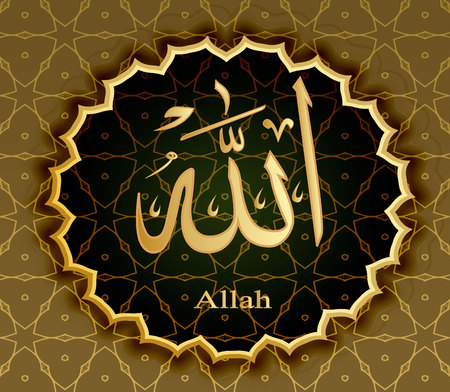 The Name Of Allah Allah. Иллюстрация