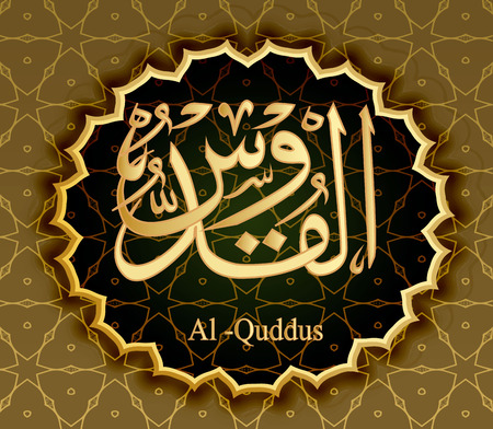 Names Of Allah Al-Quddus The Holy Infallible
