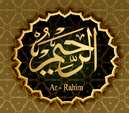 Name Of Allah Ar-Rahim The Merciful Stok Fotoğraf - 110774177