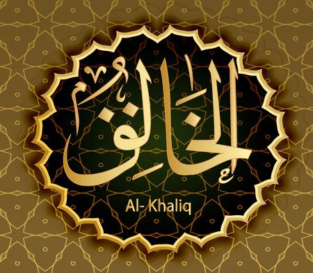Names Of Allah Al-Khalik Measuring Architect .