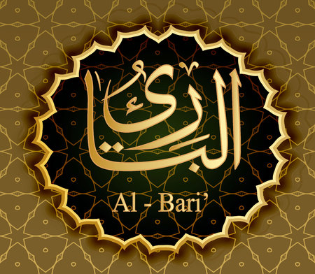 Names Of Allah Al-Bari The Creator Builder Stok Fotoğraf - 110774176
