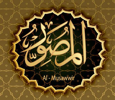 Names Of Allah Al-Musavvir Formative Sculptor