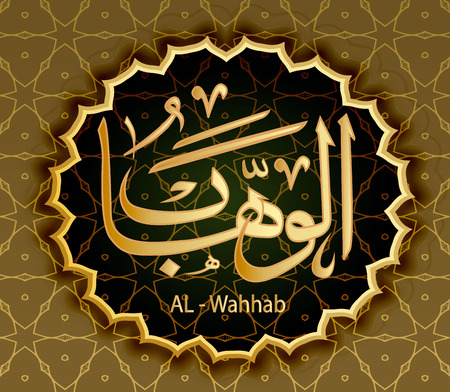 Al-Wahhab the Giver the Giver of alms