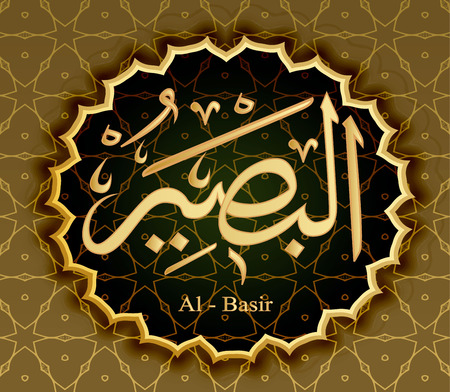 Names Of Allah Al-Basir The All-Seeing. Çizim