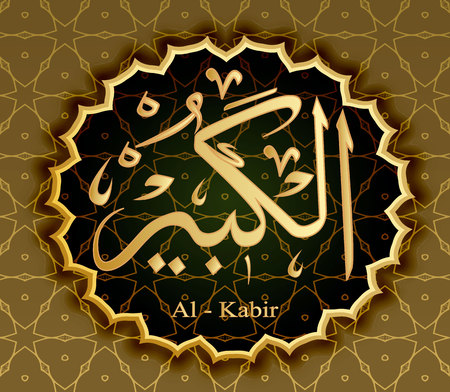 Names Of Allah Al-Kabeer The Great. Vettoriali