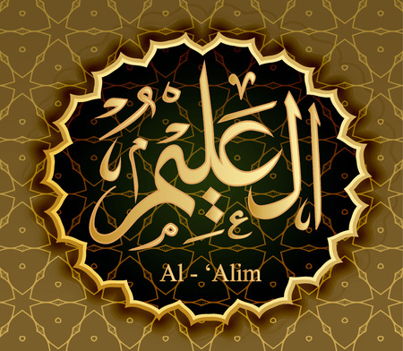 Names Of Allah Al-Alim The All-Knowing .