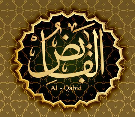 Names Of Allah Al-Kabid Reducing Limiting