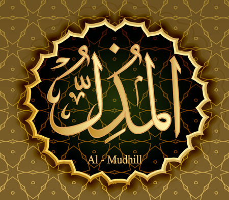The Names Of Allah Al-Musil Weakening Overthrowing .