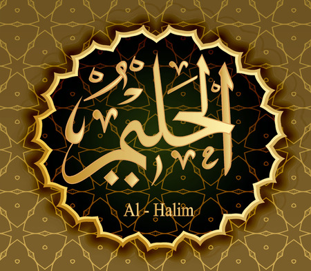 Names Of Allah Al-Halim Quiet Meek .