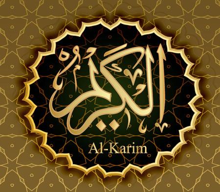 The name of Allah al-Karim means Generous Generous .