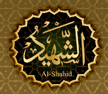The name of Allah Al-Shahid means Witness Witness . Archivio Fotografico - 110774121