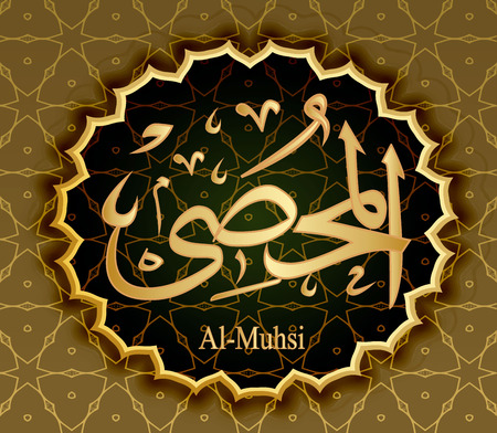 The name of Allah al-Muhsi means accountant Accounting .
