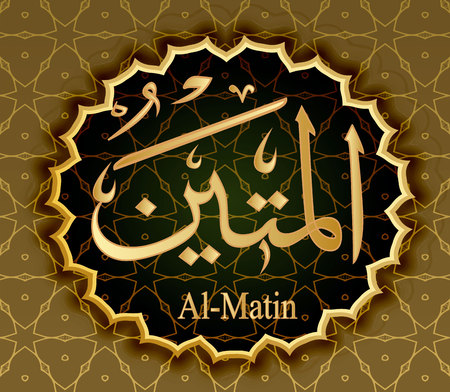 The name of Allah al-Matin means Steadfast.