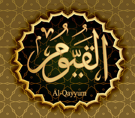 The name of Allah al-Qaim Almighty. Çizim