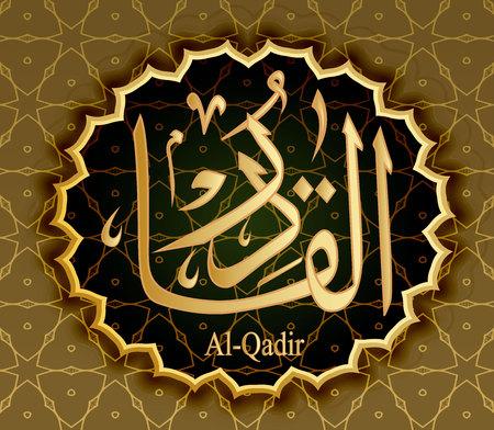 The name of Allah al-Qadir means Mighty Çizim