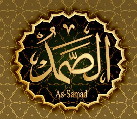Il nome di Allah Al-Samad significa permanente immutabile