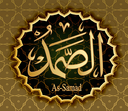 The name of Allah Al-Samad means Permanent Unchangeable