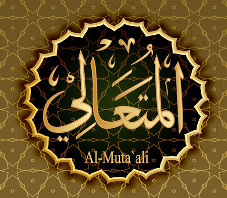 The name of Allah al-Mutaali means Exalted Transcendent .