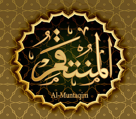 the name of Allah al-Muntakim means Punishing.