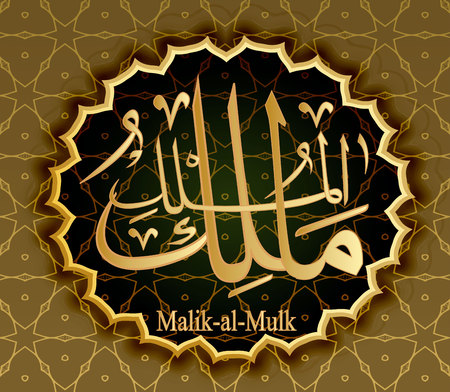 the name of Allah Malik means ul-Mulk King of the Kingdom . Stockfoto - 110774073