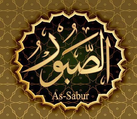 The name of Allah Al-Sabur means Patient.