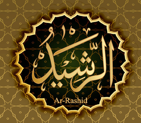The name of Allah Al-Rashid means Right (Reasonable). Иллюстрация