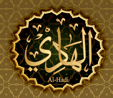 The name of Allah al-Hadi means Master (Guide). Stok Fotoğraf - 110774086