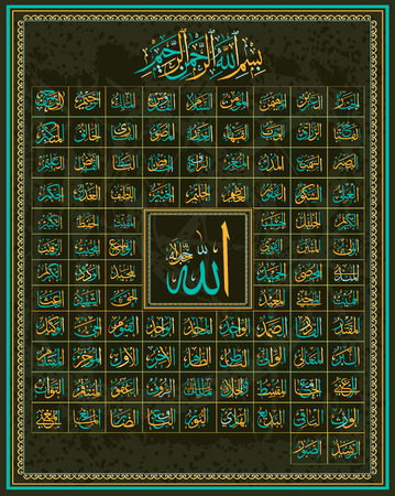 Islamic calligraphy 99 names of Allah.
