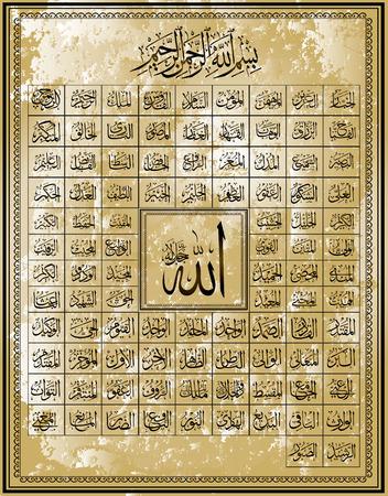 Calligraphie islamique 99 noms d'Allah.