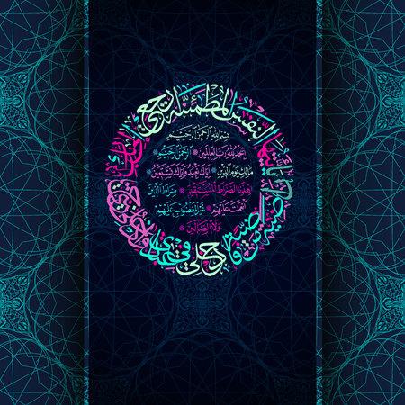 Calligrafia islamica dal Corano Sura Al-Fajr 89, versetti 27-30 Vettoriali