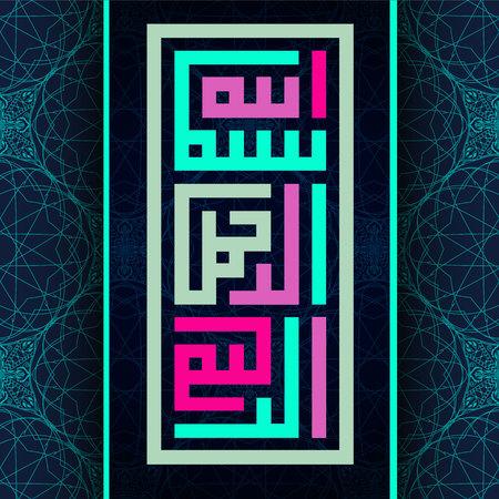 Calligrafia araba dell'arte islamica tradizionale del Basmala, ad esempio Ramadan e altri festival. Traduzione, In nome di Dio, il Misericordioso, il Misericordioso. Vettoriali