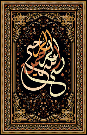 Arabic calligraphy of the traditional Islamic art of the Basmala, for example, Ramadan and other festivals. Translation, In the name of God, the Gracious, the Merciful
